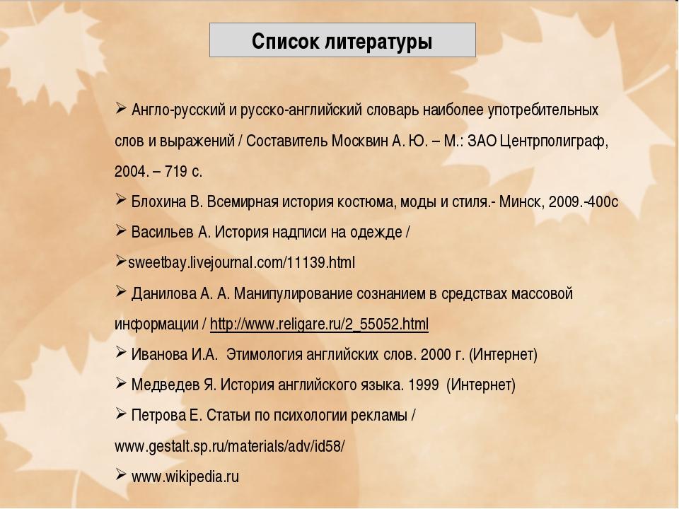 Англо-русский и русско-английский словарь наиболее употребительных слов и вы...