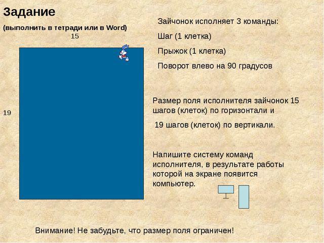 Задание (выполнить в тетради или в Word) 15 19 Размер поля исполнителя зайчон...