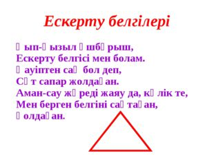 Қып-қызыл үшбұрыш, Ескерту белгісі мен болам. Қауіптен сақ бол деп, Сәт сапа