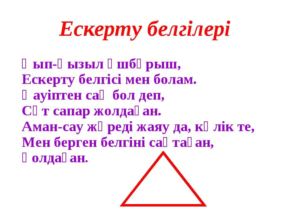 Қып-қызыл үшбұрыш, Ескерту белгісі мен болам. Қауіптен сақ бол деп, Сәт сапа...