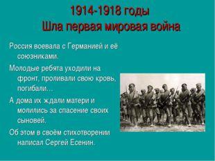 1914-1918 годы Шла первая мировая война Россия воевала с Германией и её союзн