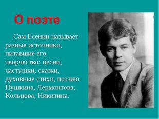 Сам Есенин называет разные источники, питавшие его творчество: песни, частуш