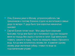 Отец Есенина уехал в Москву, устроился работать там приказчиком и поэтому Есе