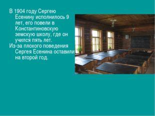 В 1904 году Сергею Есенину исполнилось 9 лет, его повели в Константиновскую з