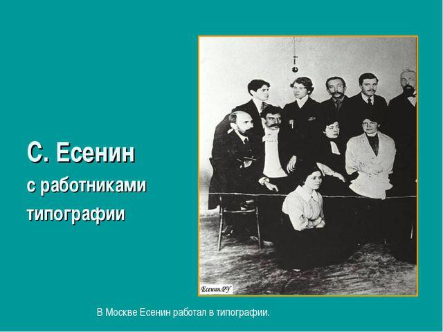 С. Есенин с работниками типографии В Москве Есенин работал в типографии.