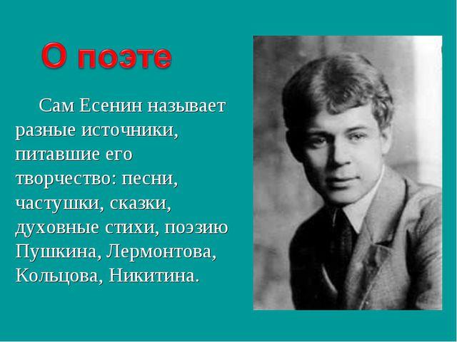 Сам Есенин называет разные источники, питавшие его творчество: песни, частуш...