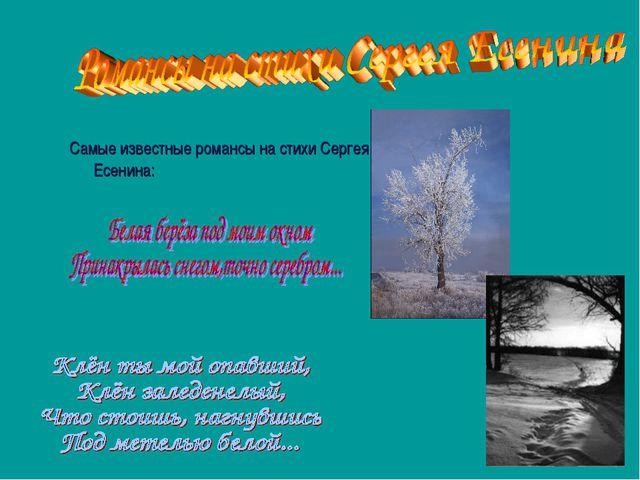 Самые известные романсы на стихи Сергея Есенина: