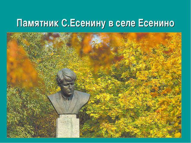 Памятник С.Есенину в селе Есенино
