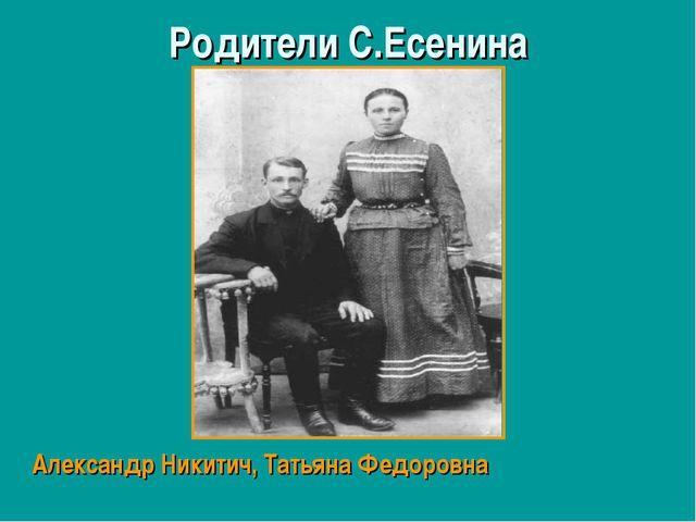 Родители С.Есенина Александр Никитич, Татьяна Федоровна