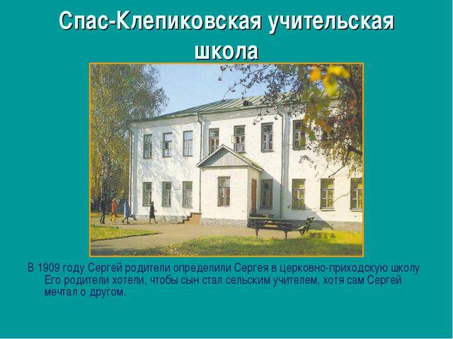Спас-Клепиковская учительская школа В 1909 году Сергей родители определили Се...