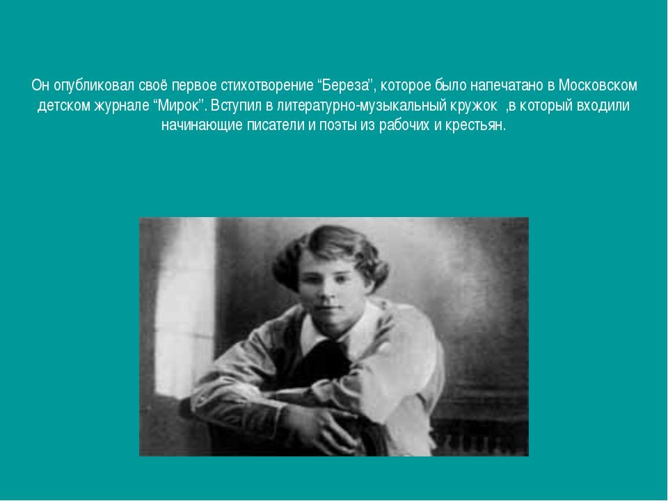 """Он опубликовал своё первое стихотворение """"Береза"""", которое было напечатано в..."""