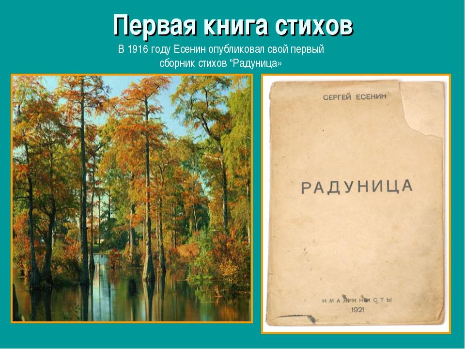 Первая книга стихов В 1916 году Есенин опубликовал свой первый сборник стихов...