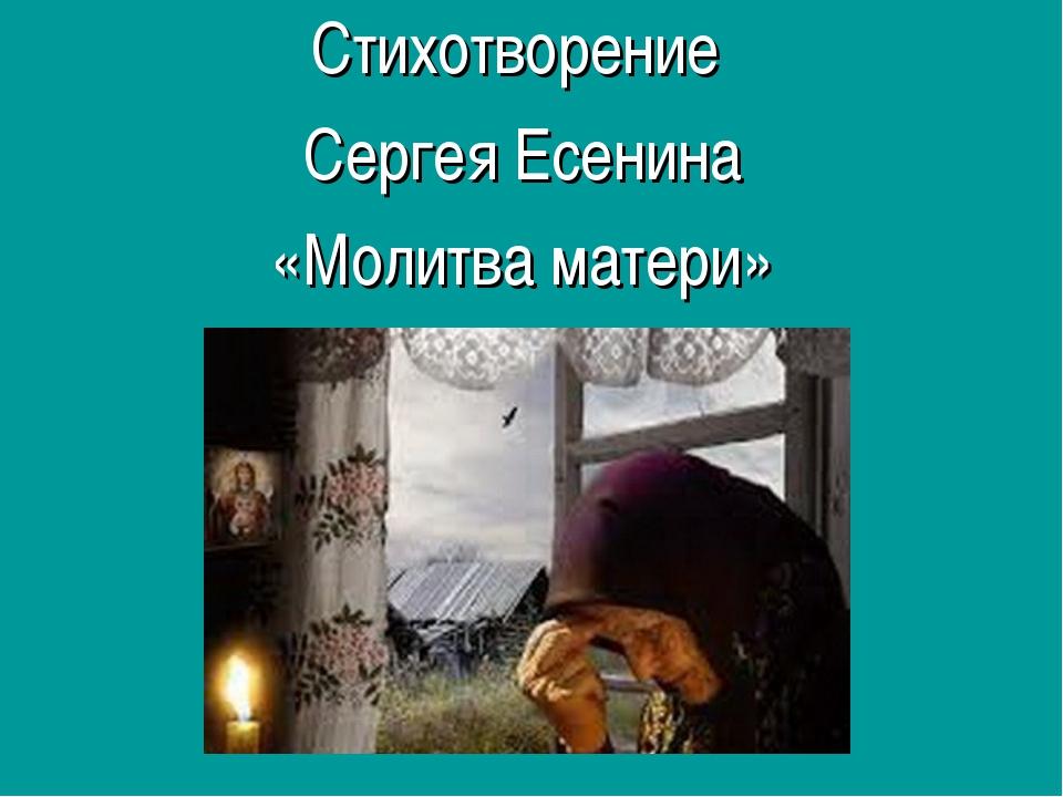 Стихотворение Сергея Есенина «Молитва матери»