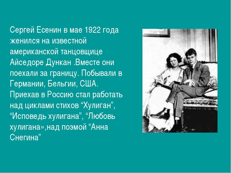 Сергей Есенин в мае 1922 года женился на известной американской танцовщице Ай...