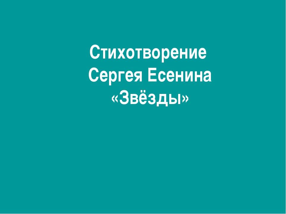 Стихотворение Сергея Есенина «Звёзды»