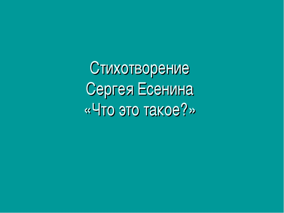 Стихотворение Сергея Есенина «Что это такое?»