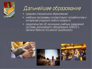 Дальнейшее образование среднее специальное образование учебные программы соот