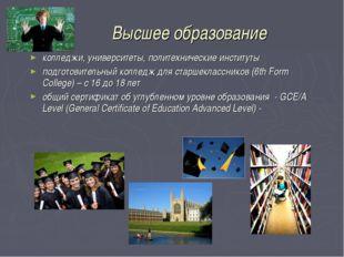 Высшее образование колледжи, университеты, политехнические институты подгото