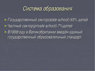Система образования Государственный сектор(state school)-93% детей Частный се