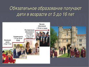 Обязательное образование получают дети в возрасте от 5 до 16 лет