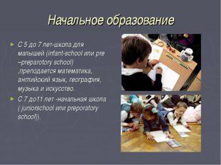 Начальное образование С 5 до 7 лет-школа для малышей (infant-school или pre –