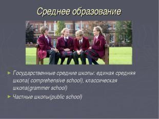 Среднее образование Государственные средние школы: единая средняя школа( comp