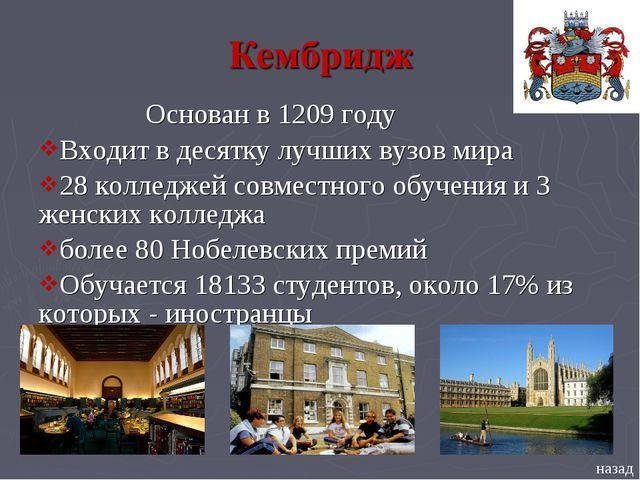 Основан в 1209 году Входит в десятку лучших вузов мира 28 колледжей совместн...