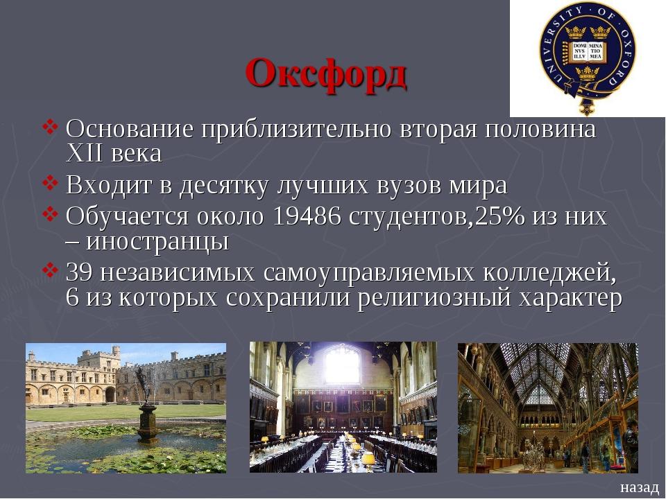 Основание приблизительно вторая половина XII века Входит в десятку лучших вуз...