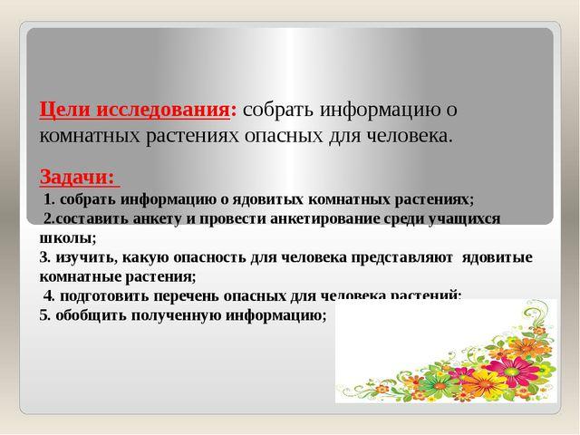 Цели исследования: собрать информацию о комнатных растениях опасных для челов...