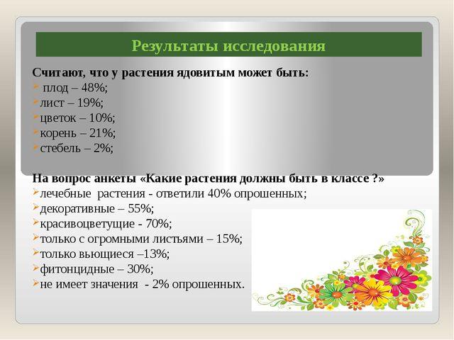 Считают, что у растения ядовитым может быть: плод – 48%; лист – 19%; цветок –...