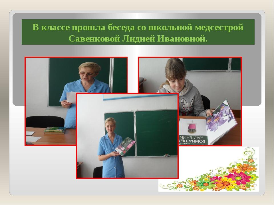 В классе прошла беседа со школьной медсестрой Савенковой Лидией Ивановной.
