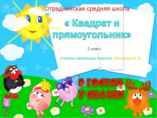 Отрадненская средняя школа 2 класс Учитель начальных классов : Юхимчук И. И.