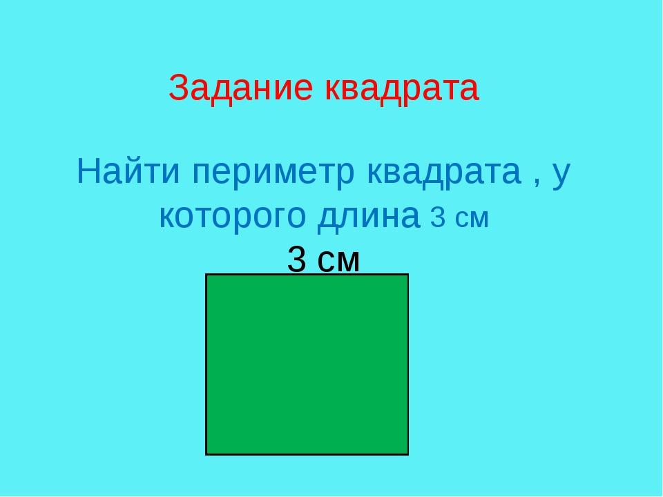 Задание квадрата Найти периметр квадрата , у которого длина 3 см 3 см