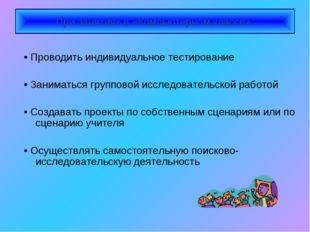 При занятиях в «Компьютерном классе»: • Проводить индивидуальное тестирование