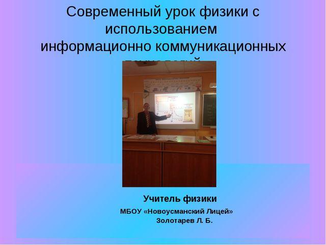 Учитель физики МБОУ «Новоусманский Лицей» Золотарев Л. Б. Современный урок ф...