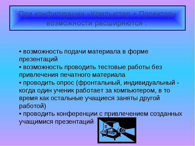 При конфигурации «Компьютер + Проектор» возможности расширяются : • возможнос...