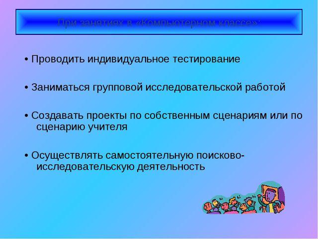 При занятиях в «Компьютерном классе»: • Проводить индивидуальное тестирование...