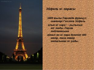 Эйфель мұнарасы 1889 жылы Парижде француз инженері Гюстов Эйфель алып мұнара