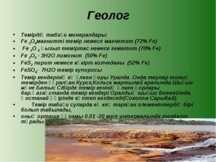 Геолог Темірдің табиғи минералдары: Fe 3O4магнитті темір немесе магнетит (72%