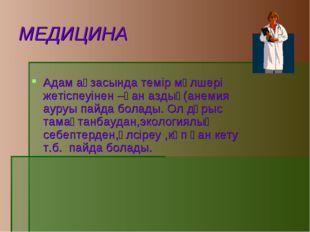МЕДИЦИНА Адам ағзасында темір мөлшері жетіспеуінен –қан аздық(анемия ауруы па