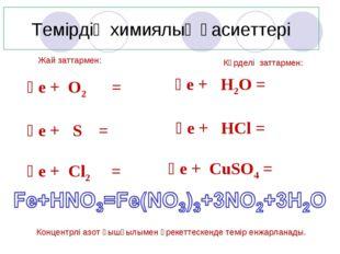 Темірдің химиялық қасиеттері Жай заттармен: Ғе + O2 = Ғе + S = Ғе + Cl2 = Күр
