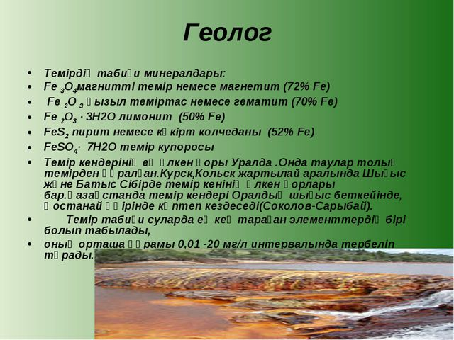 Геолог Темірдің табиғи минералдары: Fe 3O4магнитті темір немесе магнетит (72%...