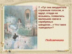 7. «Тут она закудахтала странным голосом, и вдруг, откуда ни возьмись, появил