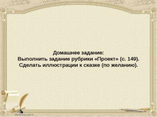 Домашнее задание: Выполнить задание рубрики «Проект» (с. 149). Сделать иллюст