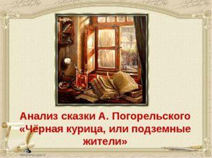 Анализ сказки А. Погорельского «Чёрная курица, или подземные жители»
