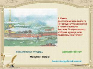 2. Какие достопримечательности Петербурга упоминаются в начале повести Антони