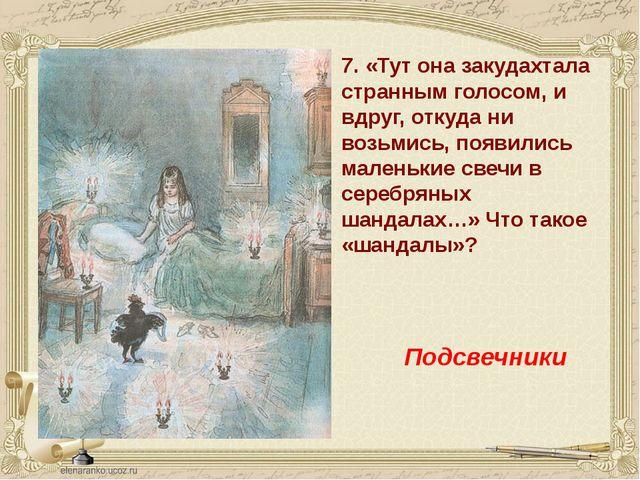 7. «Тут она закудахтала странным голосом, и вдруг, откуда ни возьмись, появил...
