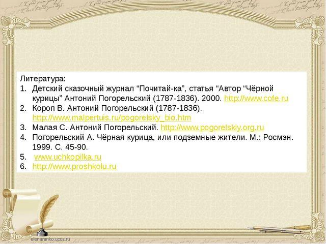 """Литература: Детский сказочный журнал """"Почитай-ка"""", статья """"Автор """"Чёрной кури..."""