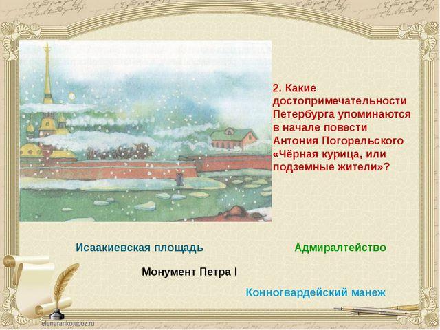 2. Какие достопримечательности Петербурга упоминаются в начале повести Антони...
