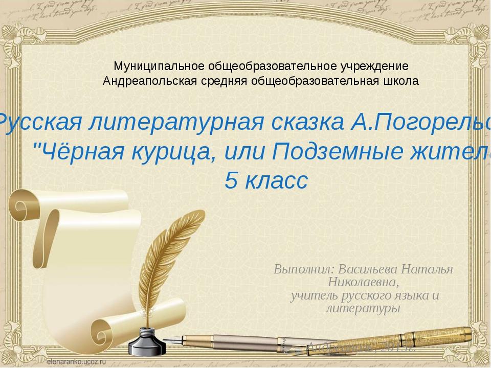 Выполнил: Васильева Наталья Николаевна, учитель русского языка и литературы...